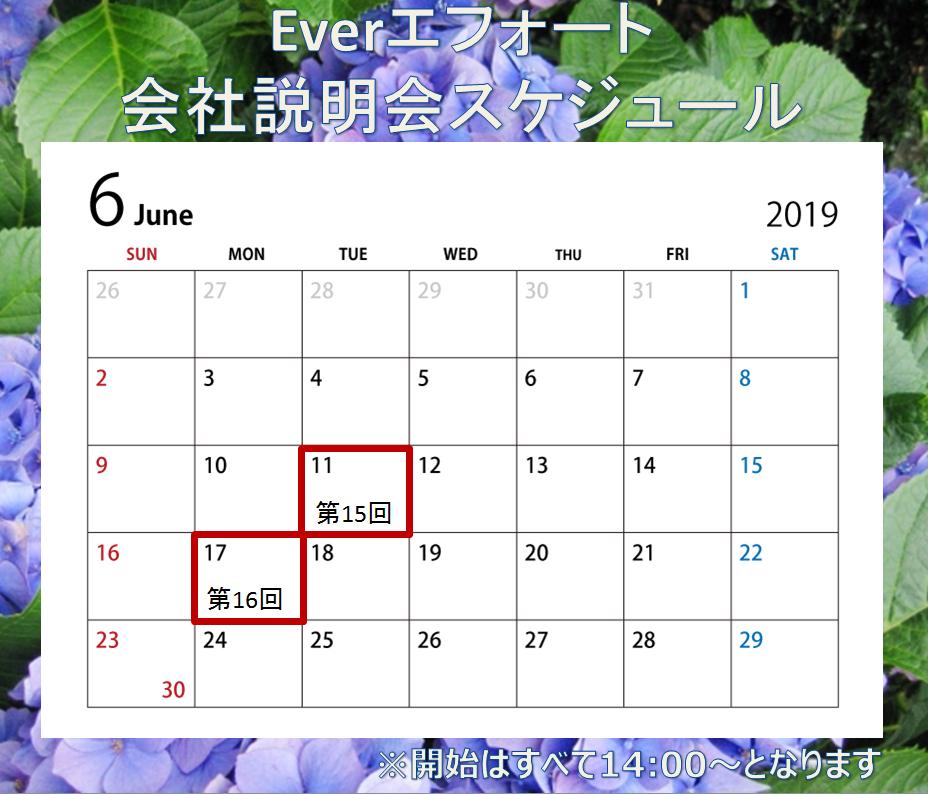 20新卒説明会スケジュール6月